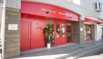 お菓子の店 Mont bois